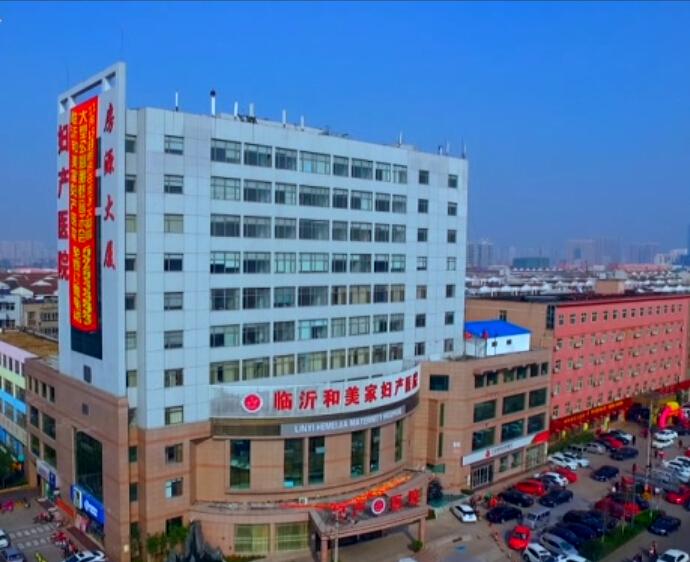315诚信医疗 记者走进临沂和美家妇产医院