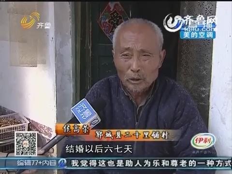 菏泽:闺女求救 结婚结成仇