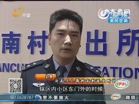济南:涉案30余万 跨省大盗济南落网