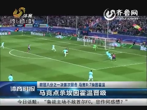 欧冠八分之一决赛次回合 马竞8:7埃因霍温 马竞点杀埃因霍温晋级