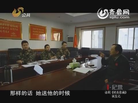 20160316《i·纪录》:话剧《好兵张楠》诞生记(二)