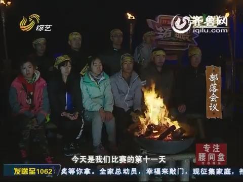 生存挑战:部落会议 刘光照离开