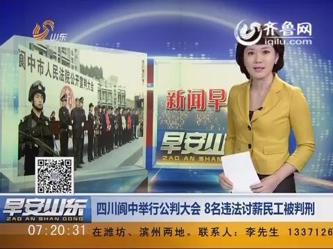 新闻早评:四川阆中举行公判大会 8名违法讨薪民工被判刑