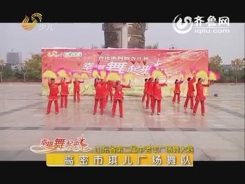 20160318《老少同乐》:山东省第二届中老年广场舞大赛——高密站