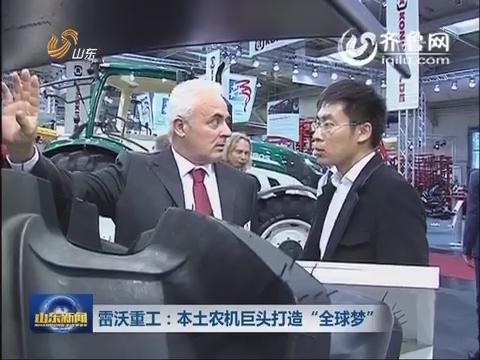 """雷沃重工:本土农机巨头打造""""全球梦"""""""