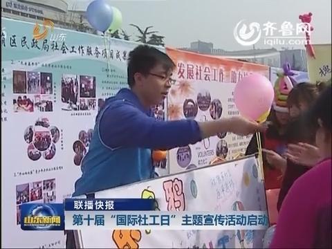 """联播快报:第十届""""国际社工日""""主题宣传活动启动"""