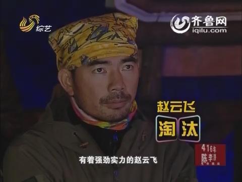 生存挑战:有着强劲实力的赵云飞淘汰出局