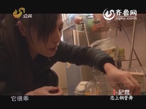 20160318《i·纪录》:恋上钢管舞(一)