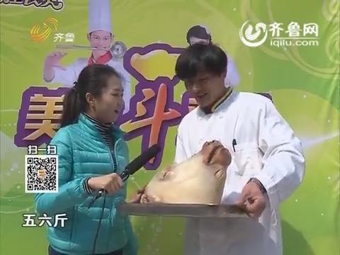 20160319《食全食美》:雪野鱼头PK水帘峡牛头