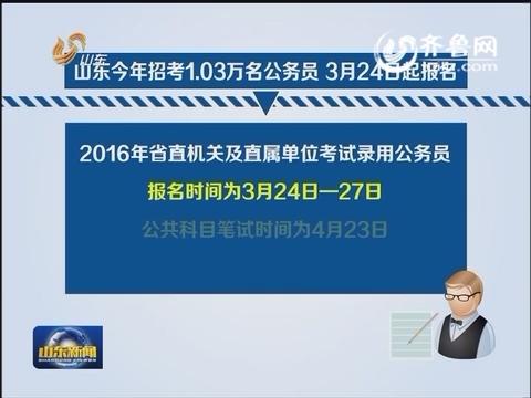 山东2016年招考1.03万名公务员  3月24日起报名