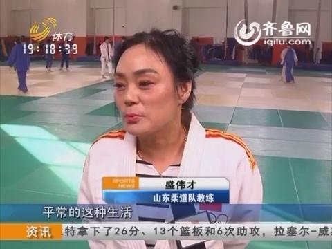 【盛夏光年 伟岸育才】走进山东女子柔道教练盛伟才