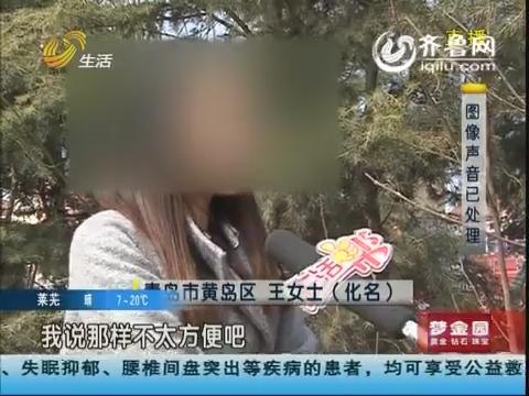青岛:男子伪装老板欲与女子谈生意 咖啡里下催情药