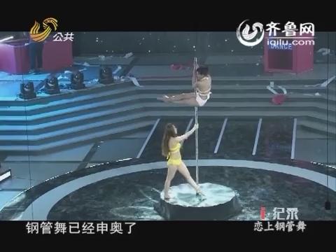 20160319《i·纪录》:恋上钢管舞(二)