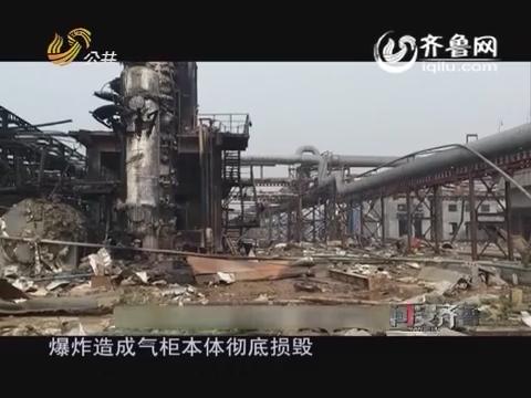 20160319《问安齐鲁》:警示录2013 10·8博兴县诚力公司煤气柜爆炸事故