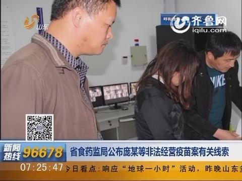 山东省食药监局公布庞某等非法经营疫苗案有关线索