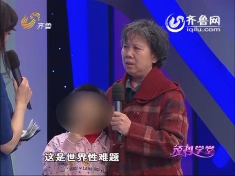 20160320《辣妈学堂》:关注自闭症儿童