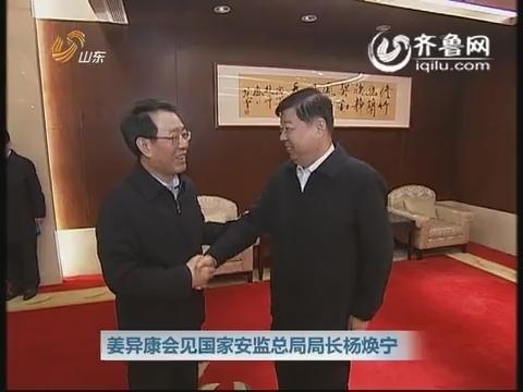 姜异康会见国家安监总局局长杨焕宁
