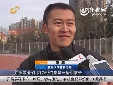 山东田径队走出了大学老师:职业运动员转型记