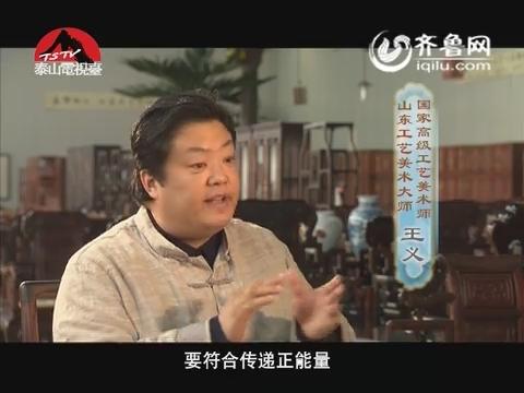 20160320《唐三彩》:红木雕刻之刀尖上的艺术