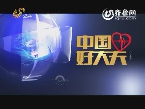 20160320《中国好大夫》:连方——试管里的新生