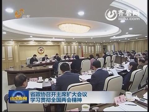 山东省政协召开主席扩大会议 学习贯彻全国两会精神