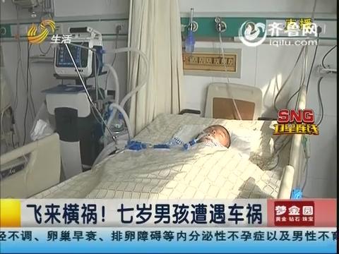 济南:飞来横祸!七岁男孩遭遇车祸
