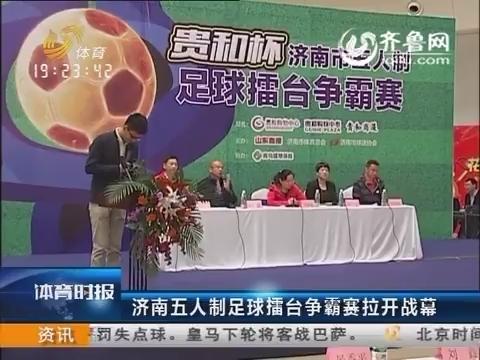 济南五人制足球擂台争霸赛拉开战幕