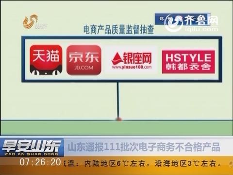 山东通报111批次电子商务不合格产品