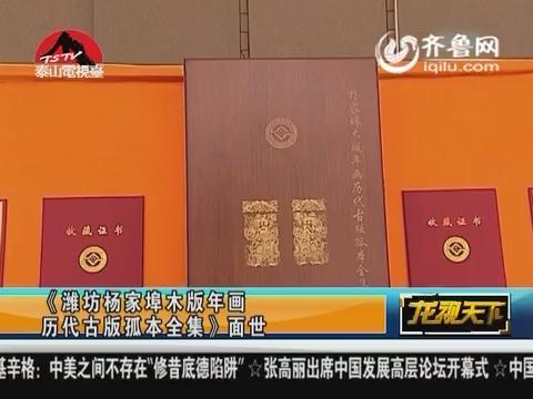 《潍坊杨家埠木版年画历代古版孤本全集》面世