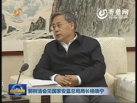 郭树清会见国家安监总局局长杨焕宁
