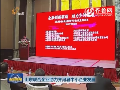 山东联合企业助力齐河县中小企业发展