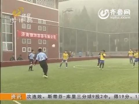 小小球员 快快成长 济南中小学春季足球联赛拉开战幕