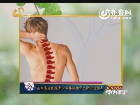 健康快报:山东省立医院青少年脊柱侧弯义诊活动预告