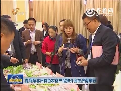 青海海北州特色农畜产品推介会济南举行