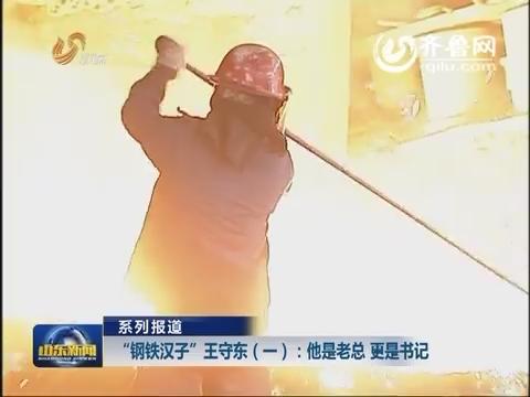 2016年3月23日山东新闻联播完整版