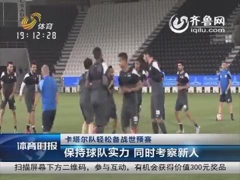 卡塔尔队轻松备战世预赛:保持球队实力 同时考察新人