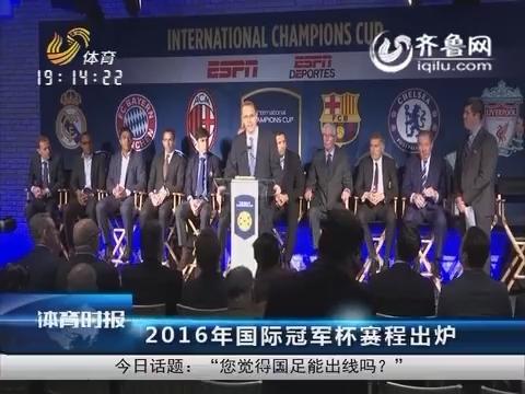 2016年国际冠军杯赛程出炉 莱斯特城将战巴萨巴黎