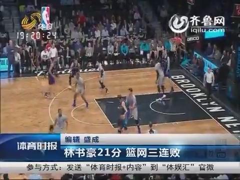 NBA 黄蜂攻破篮网收获连胜:林书豪21分 篮网三连败