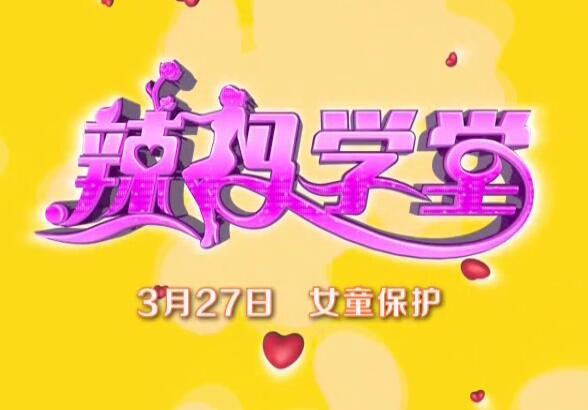 《辣妈学堂》3月27日节目预告:聚焦儿童性侵