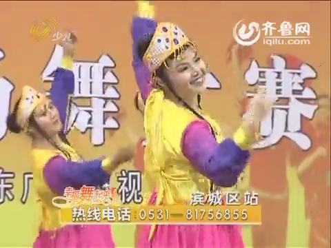20160324《老少同乐》:山东省第二届中老年广场舞大赛——滨城区站