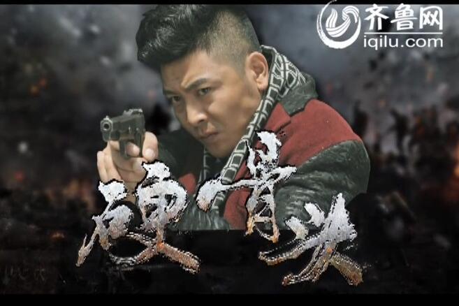 齐鲁频道《硬骨头》3月28日震撼开播