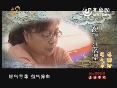 20160325《身体健康》:新医馆——妙方治便秘