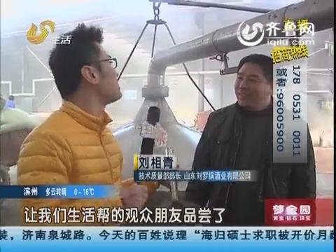"""""""生活帮酒""""面向山东省招商"""