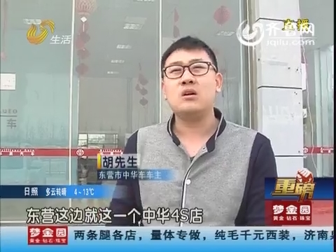 【重磅】东营:4S店突然关门 急坏众车主