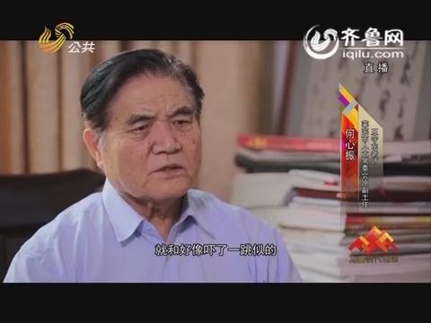 """泰钢缔造者王守东被授予""""齐鲁时代楷模""""荣誉称号"""