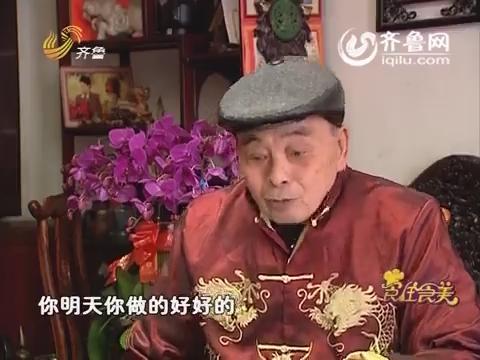 20160326《食全食美》:美食斗双城之流亭猪蹄PK济南鲁味斋