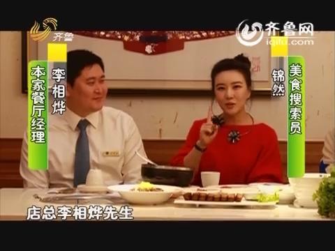 美食约惠:本家韩国餐厅