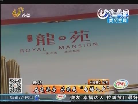 """潍坊:在这买房 为的是""""电梯入户"""""""