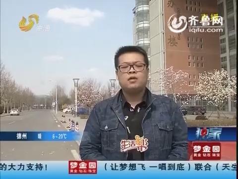 """济南:女大学生身亡 宿舍楼""""被封锁"""""""