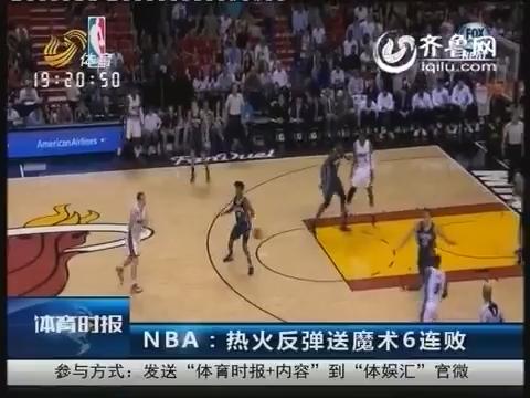 NBA:热火反弹送魔术6连败 怀特塞德26分平生涯纪录